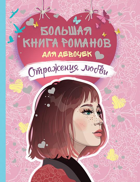 Большая книга романов для девочек. Отражения любви.