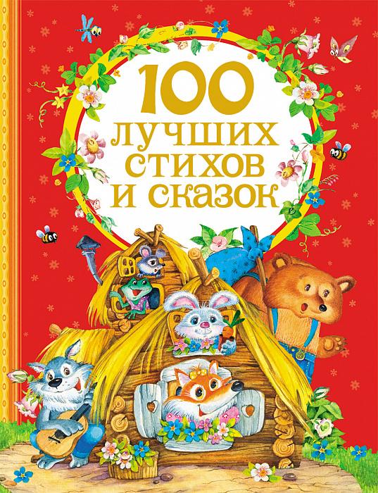 100 лучших стихов и сказок.
