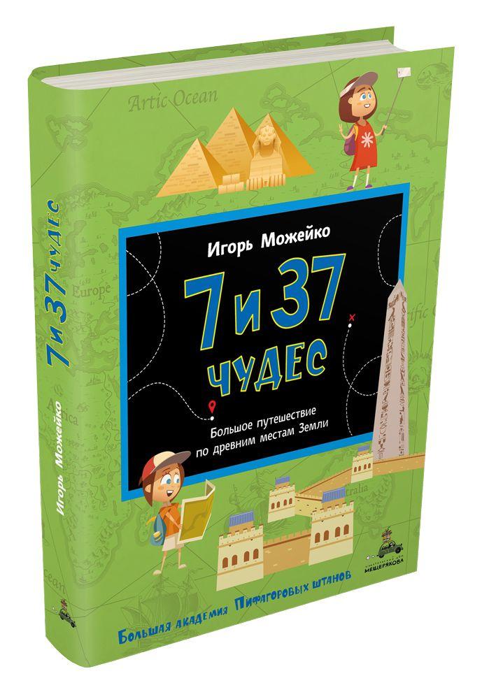 7 и 37 чудес. Большое путешествие по древним местам Земли