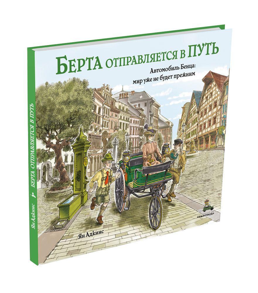 Берта отправляется в путь