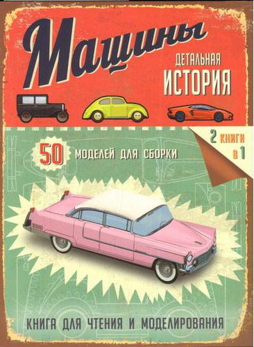 automob
