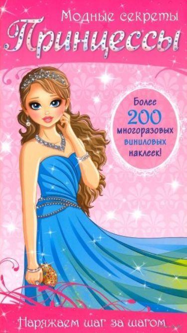 modnye-sekrety-princessy