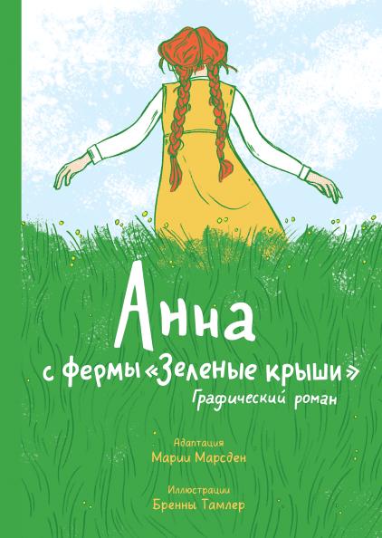 Анна с фермы «Зеленые крыши»