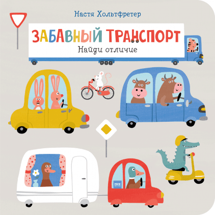 Забавный транспорт